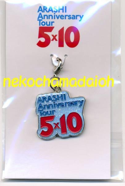 ★嵐 Anniversary Tour 5×10 京セラドーム大阪限定チャーム★