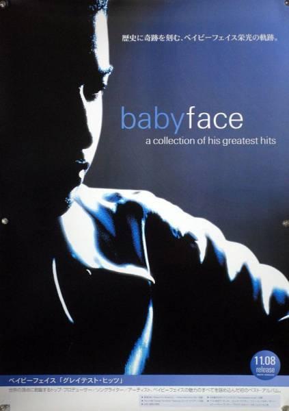 babyface ベイビーフェイス B2ポスター (1R07005)