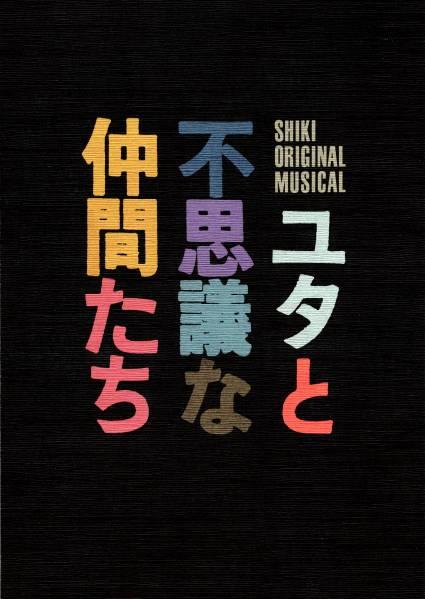 【パンフ】劇団四季『ユタと不思議な仲間たち』1989年公演
