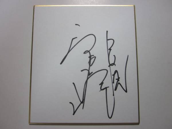 ☆☆A-211★ロザン 宇治原史規 サイン色紙★H14.11.16☆☆