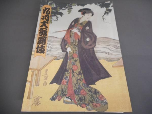 (管 HE 10)中古 歌舞伎座 パンフレット 平成 5年9月