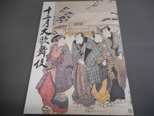 (管 HE 12)中古 歌舞伎座 パンフレット 平成 5年12月