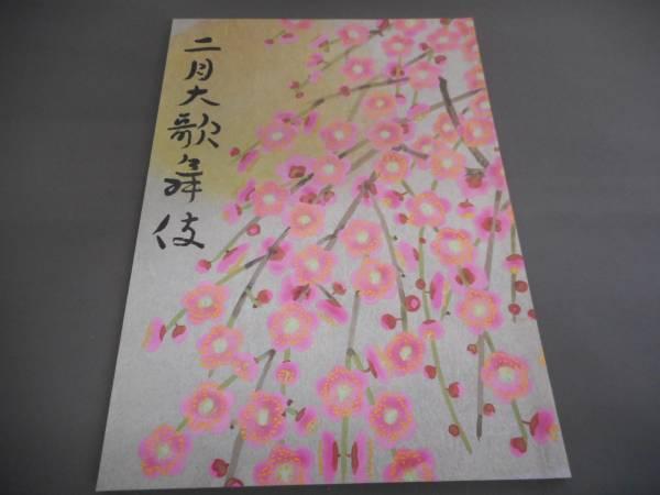 (管 HE 21)中古 歌舞伎座 パンフレット 平成 6年2月