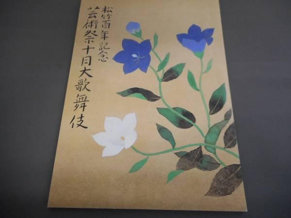 (管 HE 24)中古 歌舞伎座 パンフレット 平成 7年10月