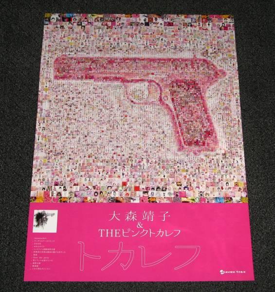 大森靖子&THEピンクトカレフ [トカレフ] TSUTAYA限定ポスター