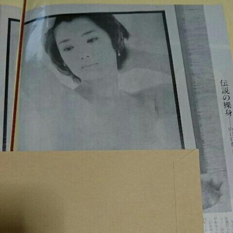 【切り抜き】86.10月☆FOCUS☆山口百恵ヌード写真スクープ☆