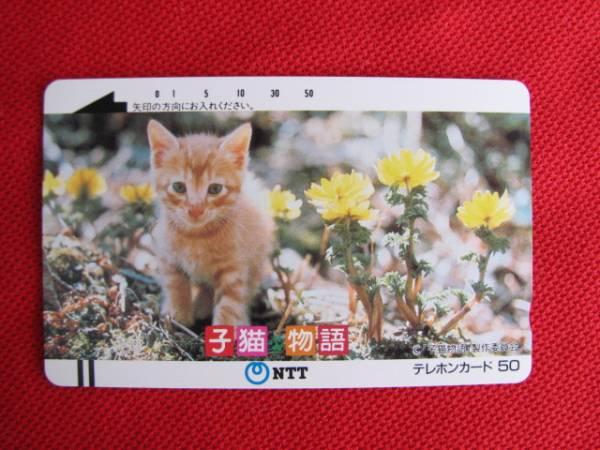 ⭕🟥 ◆映画 「子猫物語チャトラン」 の テレカ _画像2