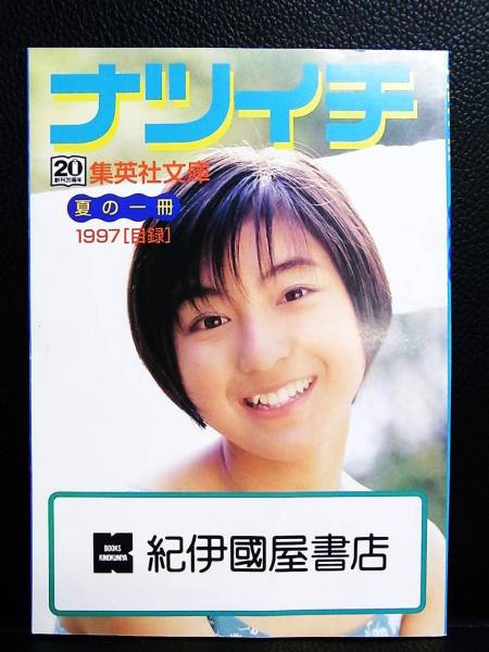 <グッズ> 広末涼子表紙 ナツイチ 集英社文庫 夏の一冊 1997 目録