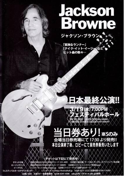 ジャクソンブラウン 2015年ジャパンツアー 大阪追加公演ちらし