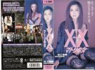 XX(ダブルエックス) マトリの女(1994)■坂上香織/隆大介