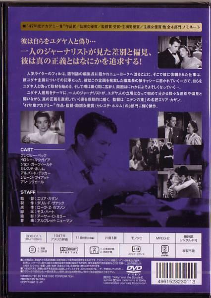 日本語吹替対応 「紳士協定」 グレゴリー・ベック_画像2