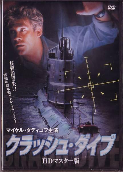 「クラッシュ・ダイブ」 潜水艦バトル・アクション_画像1