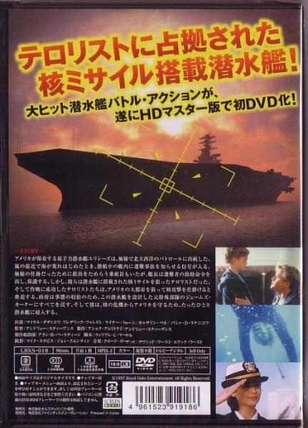 「クラッシュ・ダイブ」 潜水艦バトル・アクション_画像2
