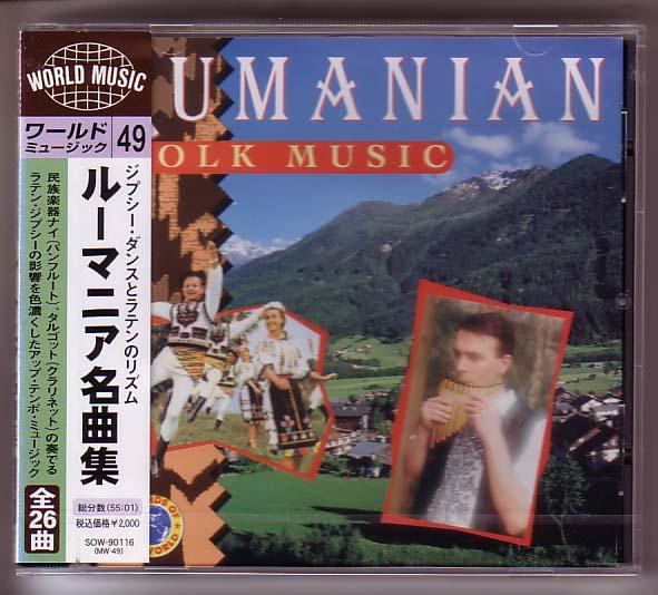 ワールドミュージック ルーマニア名曲集_画像1