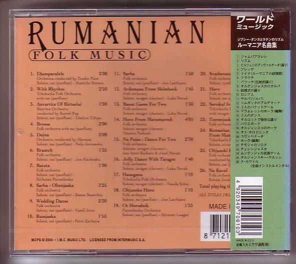 ワールドミュージック ルーマニア名曲集_画像2