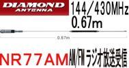 NR77AM 144/430&ラジオ受信可モービルアンテナ67cm.送料500円より