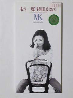 持田かおり CDシングル もう一度 レンタル品