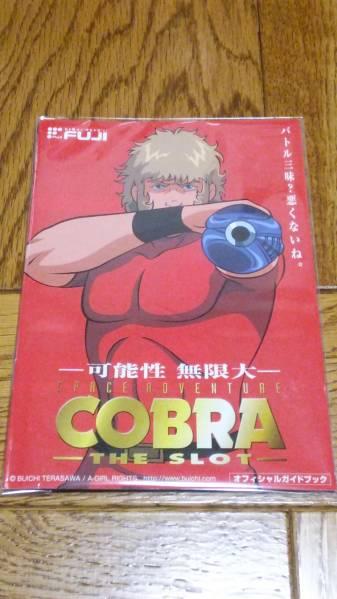 コブラ COBRA パチスロ ガイドブック 小冊子 遊技カタログ 藤商事 寺沢武一_大切に保管してありました商品です。