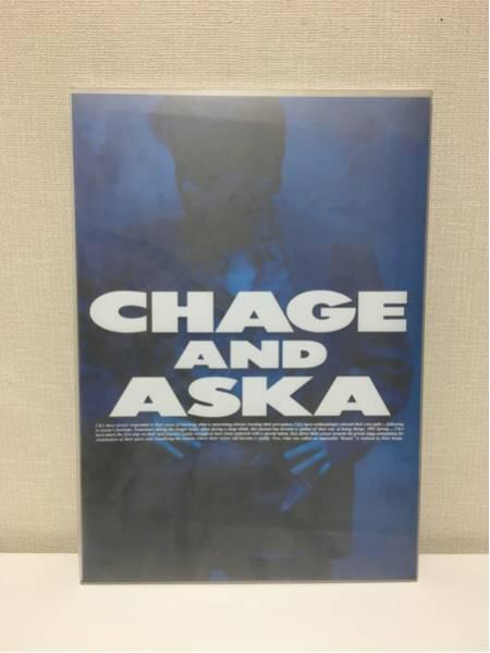 ★美品★ CHAGE&ASKA 1993年 GUYS ~夢の番人~