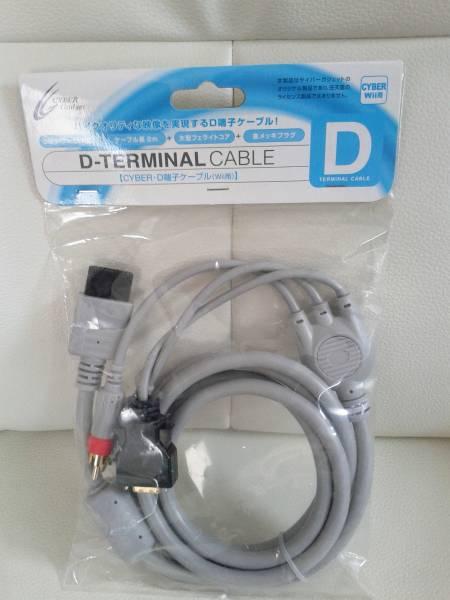 新品未開封■D-TERMINAL ケーブル  定形外発送_画像1