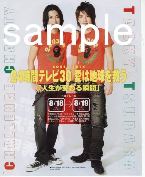 2p1◆TV LIFE 2007.8.31号 切抜 タッキー&翼 滝沢秀明 今井翼