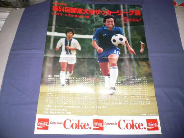 第54回 関東大学サッカーリーグ戦ポスター /昭和55年