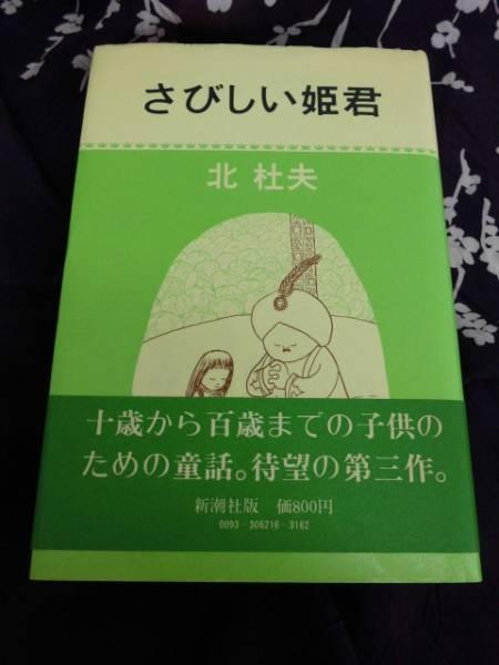 ●小説 『さびしい姫君』 北杜夫 長編童話第三作 1977年