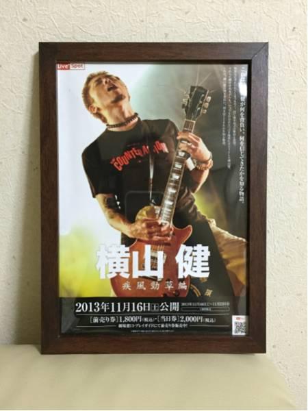 横山健☆ken yokoyama チラシ ポスター 額付きpizzaofdeath ライブグッズの画像