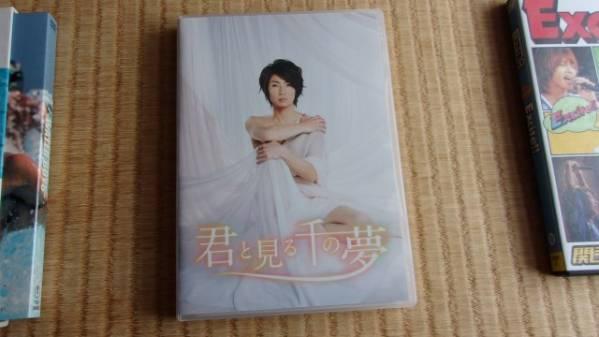 嵐 相葉雅紀 DVD 君と見る千の夢