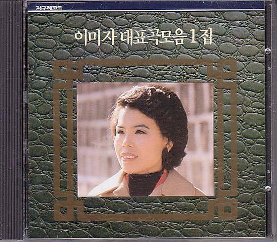 K-POP イ・ミジャ 李美子 CD/1集 イ・ミジャ 1987年 韓国盤