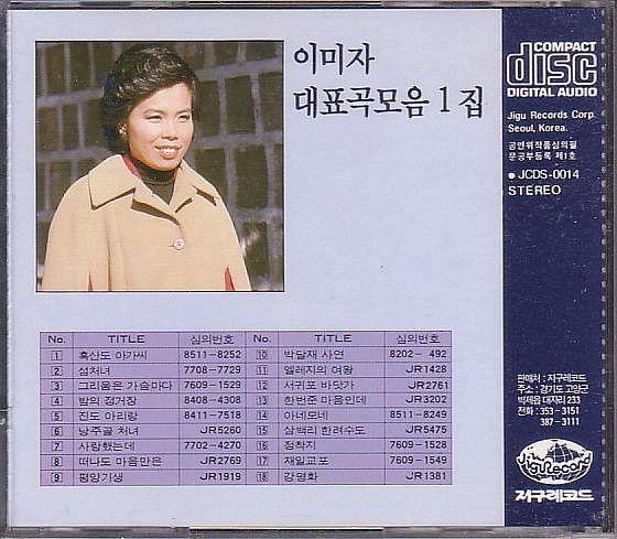 K-POP イ・ミジャ 李美子 CD/1集 イ・ミジャ 1987年 韓国盤_画像2