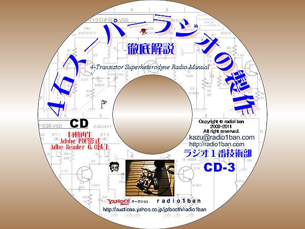 ▼CD-3 4石スーパーラジオの製作マニュアル_4石スーパーラジオの製作マニュアル