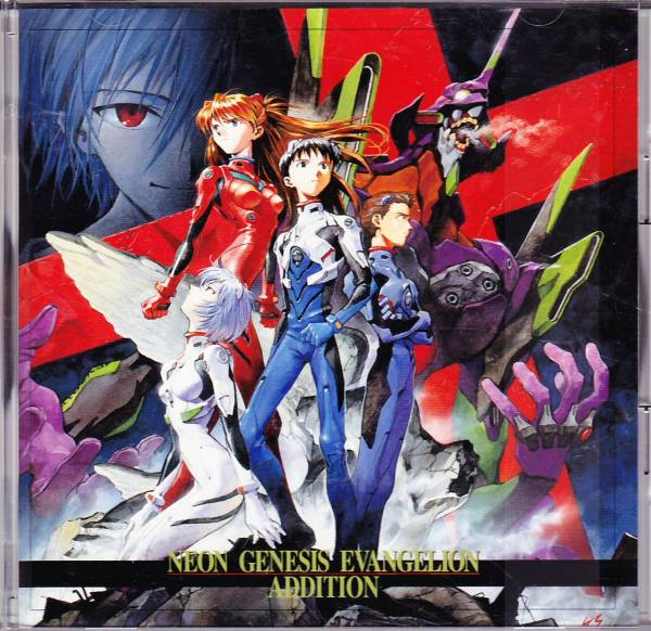 neon genesis evanglion thesis of a cruel angel A cruel angel's thesis (from neon genesis evangelion) neon genesis evanglion thesis of a cruel angel lyrics: like an investor sentiment in the stock market angel.