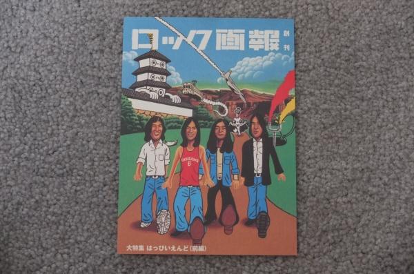ロック画報ポストカード/はっぴいえんど大滝詠一細野晴臣鈴木茂