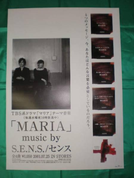 S.E.N.S. センス MARIA マリア B2サイズポスター