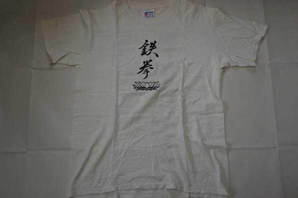 ★鉄拳 / Tシャツ M TKN★関連 マイナーリーグ KEMURI