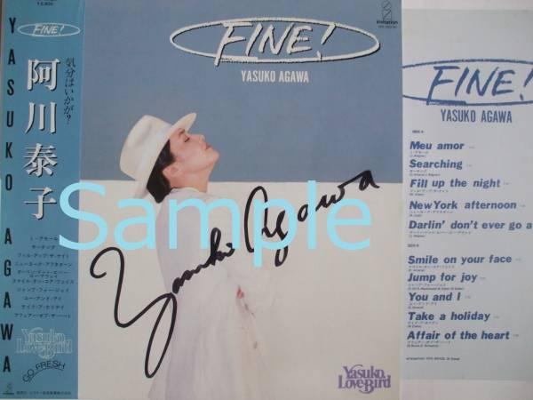 ☆阿川泰子さん直筆サイン入りLPレコード/ FINE!/1989年/当時物_画像UPの為、加工処理しています。