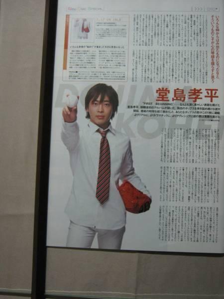 '04【Chronologyについて GRAPEVINE/FIRST~ 堂島孝平】♯