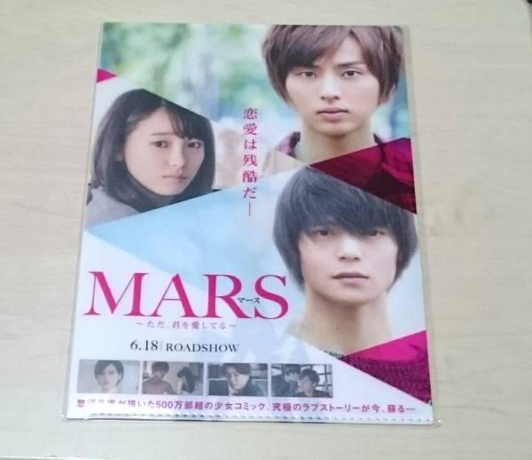 MARS クリアファイル★未開封★窪田正孝 藤ヶ谷太輔