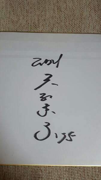 福岡ダイエーホークス矢野実直筆サイン色紙
