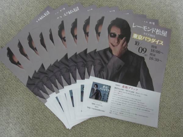 レーモンド松屋 ライブ2013 東京バラダイス チラシ10枚