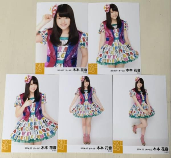 SKE48◆木本花音◆アルファベット衣装◆個別生写真コンプ5枚