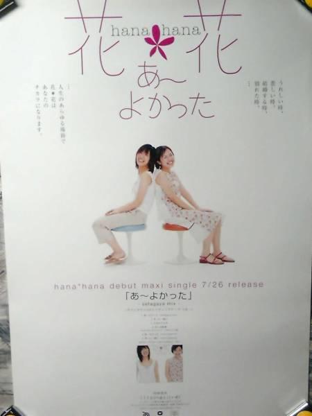 n4【ポスター/B-2】花*花-花花/'99-あ~よかった