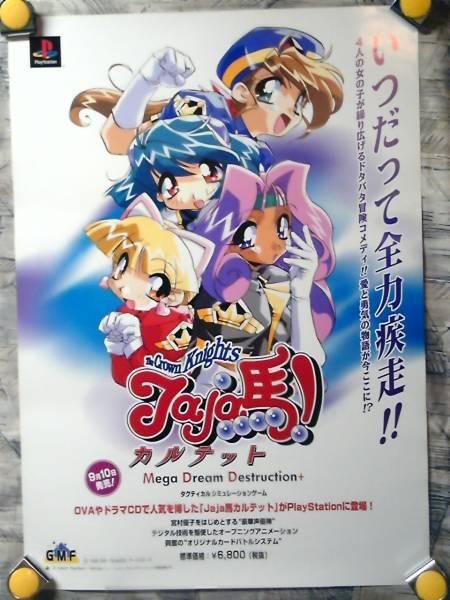 p2【ポスター/B-2】Jaja馬!カルテット/鈴木典孝/PlayStation発売告知未使用ポスター_画像1