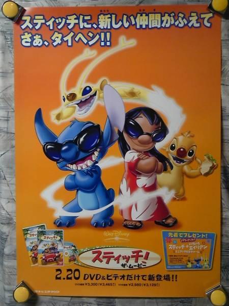 g3【B2ポスター】スティッチ!/ウォルト ディズニー ジャパン/告知用非売品ポスター_画像1