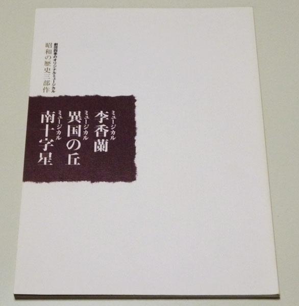 パンフレット◆劇団四季 【李香蘭・異国の丘・南十字星 】◆