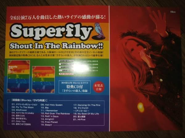 ■販促ミニポスターCF4■ Superfly/Shout In The Rainbow!!