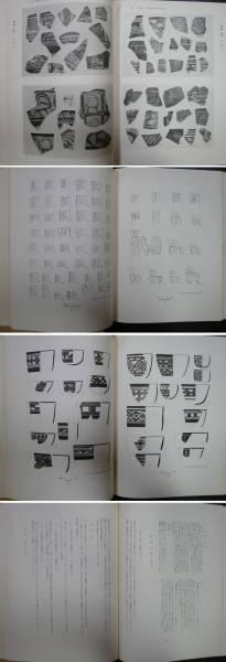 マルヴ・ダシュトⅡ 東京大学イラク・イラン遺跡調査団 山川出版 マルヴ・ダシュトⅡ タル-イ-ギャプの発掘1959_画像2