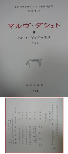 マルヴ・ダシュトⅡ 東京大学イラク・イラン遺跡調査団 山川出版 マルヴ・ダシュトⅡ タル-イ-ギャプの発掘1959_画像1