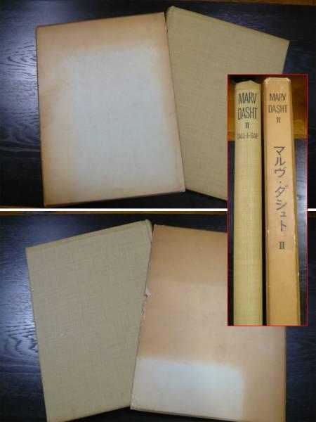 マルヴ・ダシュトⅡ 東京大学イラク・イラン遺跡調査団 山川出版 マルヴ・ダシュトⅡ タル-イ-ギャプの発掘1959_画像3